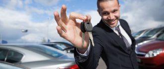Развод при покупке нового автомобиля или с рук