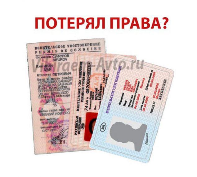 Что делать, если потерял права водительские