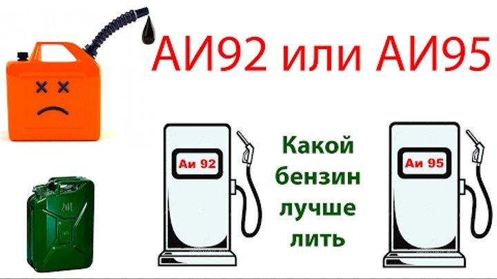 Какой бензин лить 92 или 95