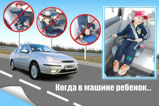 Основные правила движения, когда в машине ребенок