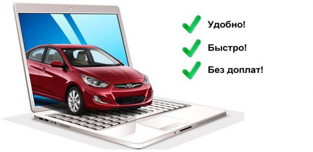 Преимущества интернет-покупки полиса