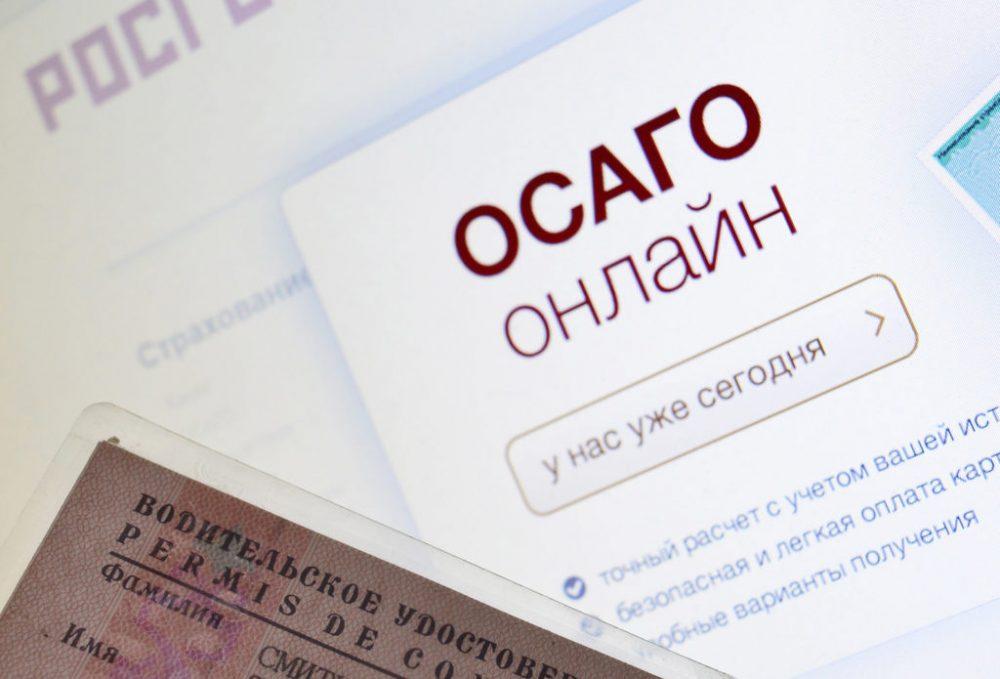 Как проверить электронный полис ОСАГО на подлинность