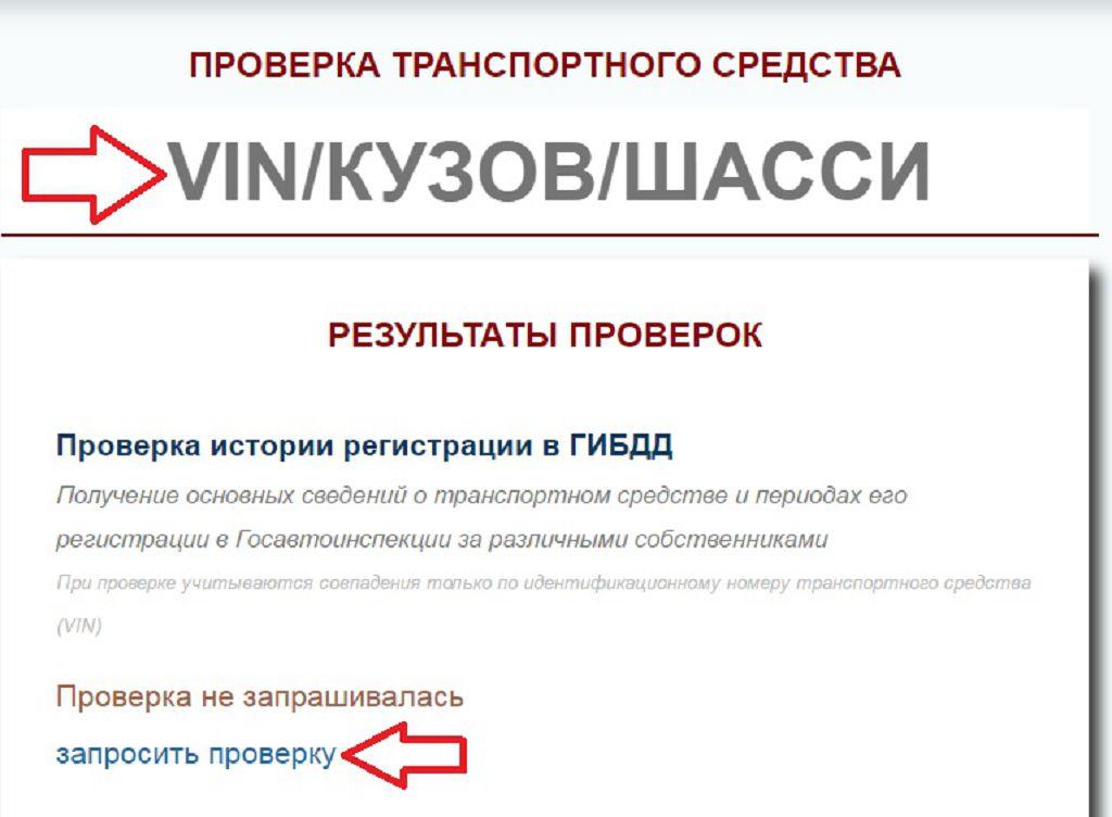 проверка авто на штрафы по вин коду на сайте гибдд официальный сайт