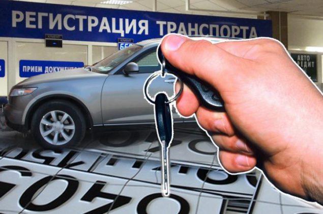 Важные моменты регистрации авто