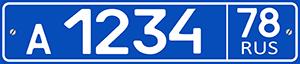 синие номера