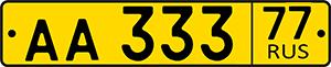 желтые номера