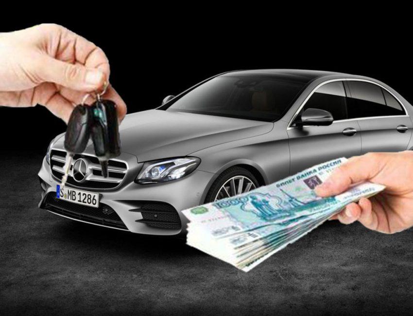 Получение денег с авто