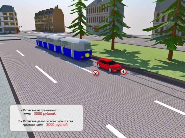 Остановка на трамвайный путях