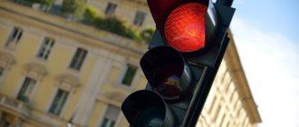 проезд на запрещающий сигнал светофора штраф
