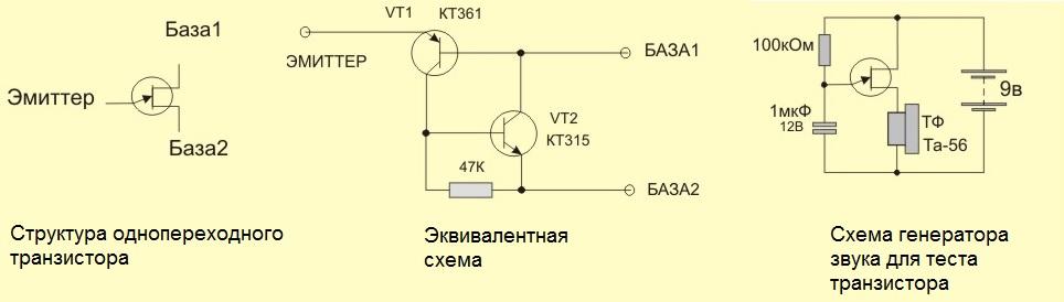 Проверка однопереходного транзистора