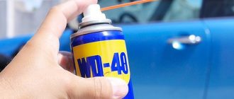 wd 40 применение